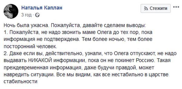 Не видавайте жодної інформації: сестра Сенцова зробила важливу заяву