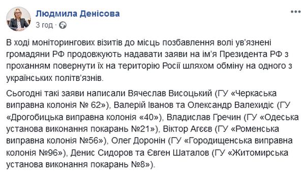Засуджені в Україні росіяни масово просяться на батьківщину
