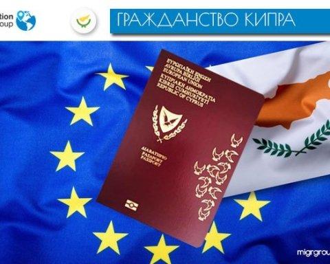 Как быстро получить гражданство Кипра в 2018 году