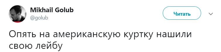«Альфа-самец в куртке из Иваново»: в сети заметили Путина в «ворованной» одежде
