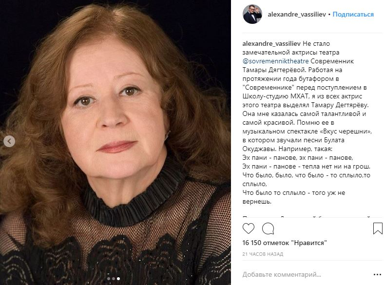 Пішла з життя культова радянська акторка
