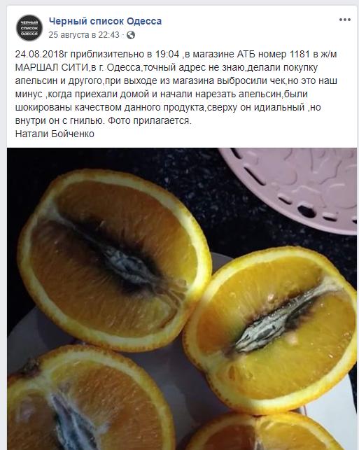 Зіпсоване свято: на День Незалежності одеське АТБ торгувало гнилизною