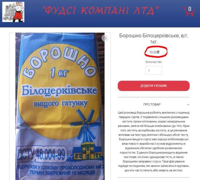 Столовая Рады накупила муки на сотни тысяч гривен по «космической» цене