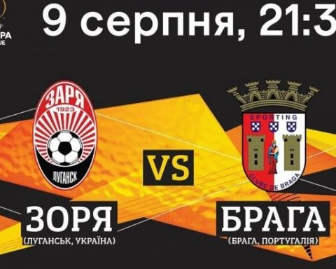 »Заря» — «Брага»: где смотреть матч квалификации Лиги Европы