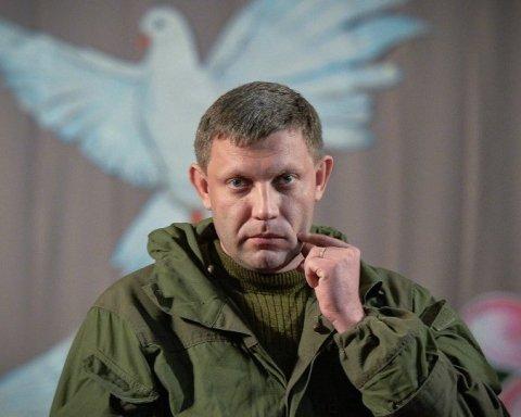 СБУ підтвердила смерть Захарченка