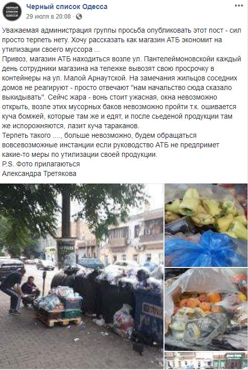 Смердючі притони: як АТБ знищує міста України – подробиці
