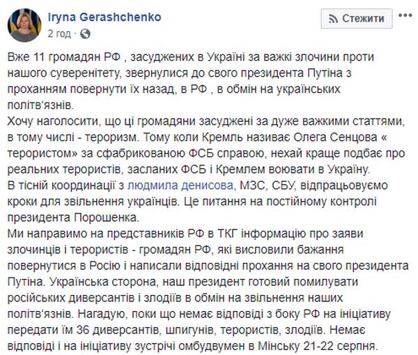 Порошенко готовий помилувати росіян заради звільнення українських політв'язнів