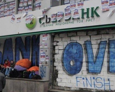 «Сбербанк Росії» анексує Україну, – «Коментарі»