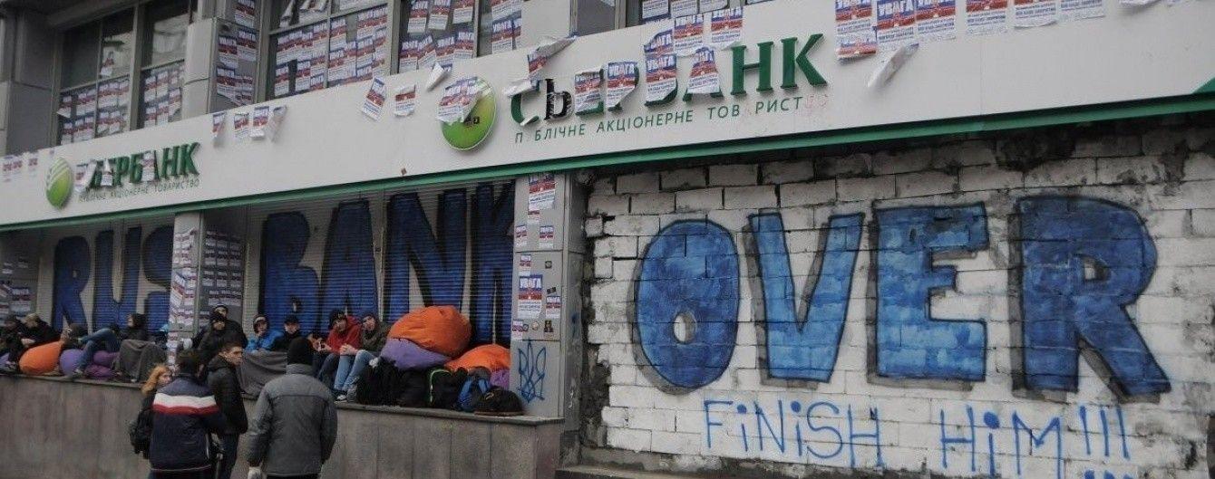 «Сбербанк России» аннексирует Украину, — «Комментарии»