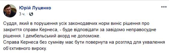Суд закрыл дело Кернеса: появилась реакция Луценко