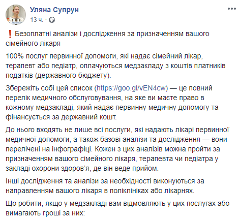 Бесплатная медицина: Супрун рассказала, какие услуги украинцы получат «даром»