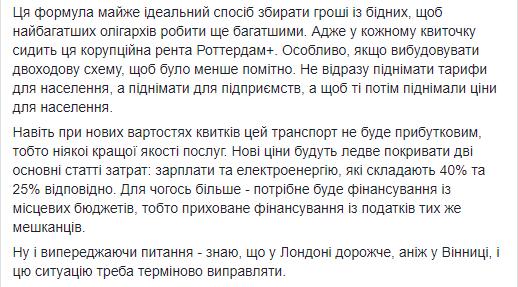 """Названо """"винного"""" у зростанні цін на проїзд у Києві"""
