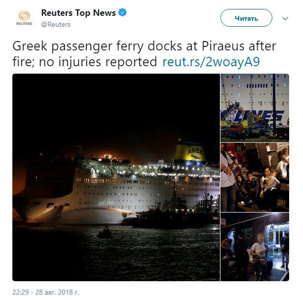 На известном курорте загорелся паром с сотнями пассажиров