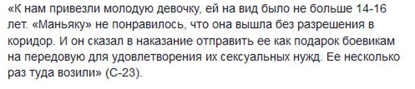 """Неповнолітню віддали """"у подарунок"""": очевидці розповіли про страшні тортури бойовиків на Донбасі"""