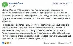 Томос для України: РПЦ прийняла жорстке рішення