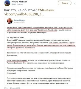 """У Донецьку визнали, що вся їх """"ДНР"""" – труп: цікавий прогноз"""