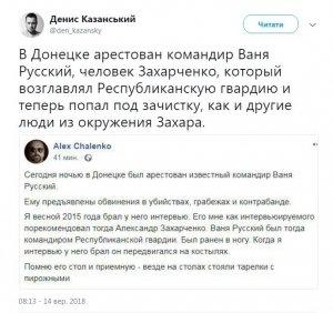 """У Донецьку зачищають людей Захарченка: названо ім'я нової """"жертви"""""""