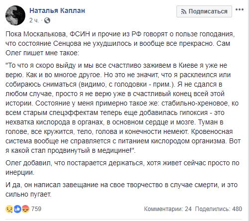 Вже не вірю: Сенцов написав заповіт