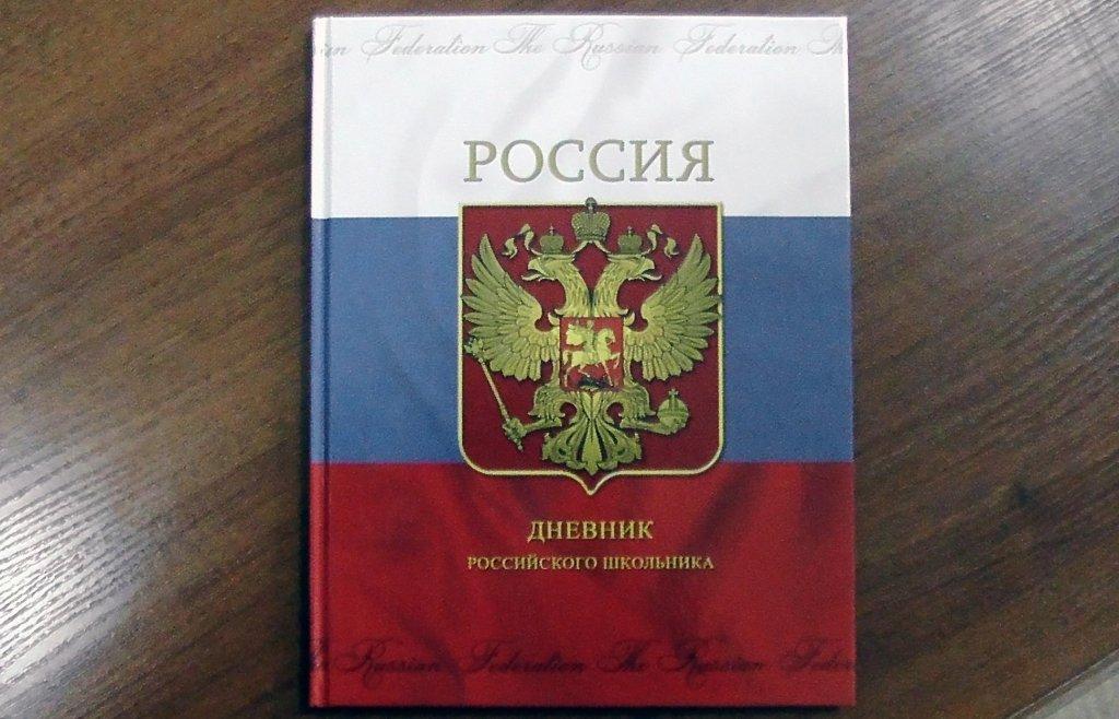 У Росії осоромилися з щоденниками для школярів: фото