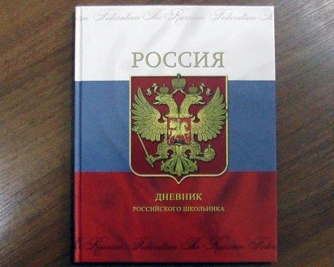 В России жутко оконфузились с дневниками для школьников: фото