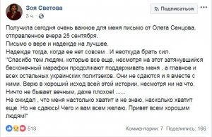 Не знаю, наскільки мене вистачить: Сенцов надіслав лист з колонії