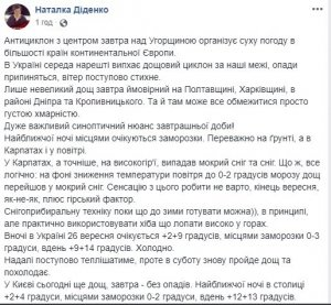 Снег и заморозки: синоптик рассказала, где в Украине будет плохая погода