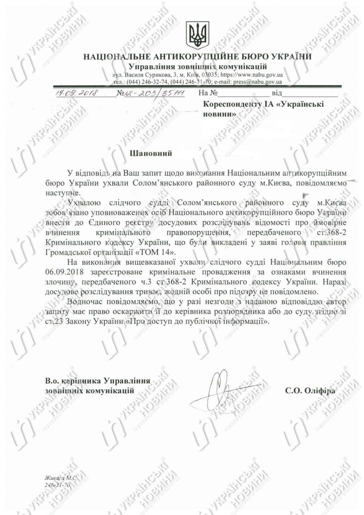 Второй пошел: НАБУ завело дело на Антона Геращенко