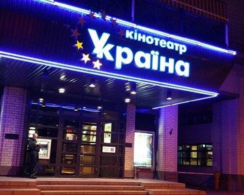 У центрі Києва закривають культовий кінотеатр