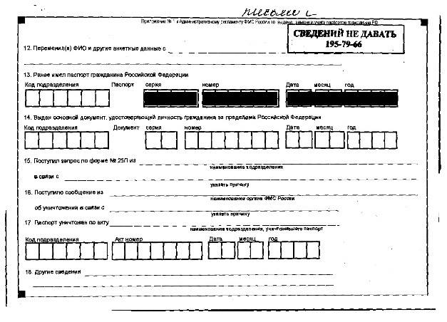 Отруєння Скрипалів: опубліковано документ з паспортними даними Боширова