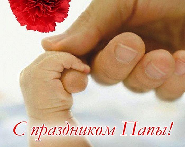 День отца 2018: лучшие поздравления с праздником для родного человека