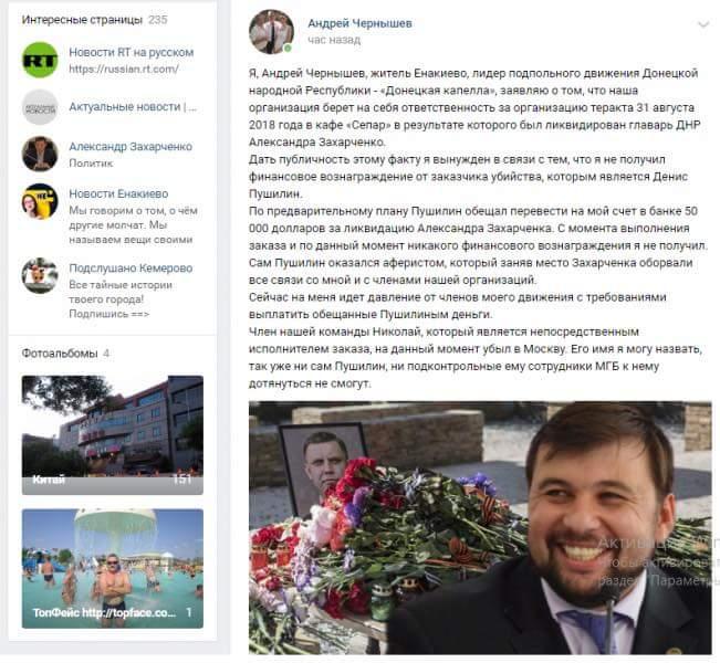 «Убийца» Захарченко нашелся и рассказал, кто заказал главаря «ДНР»