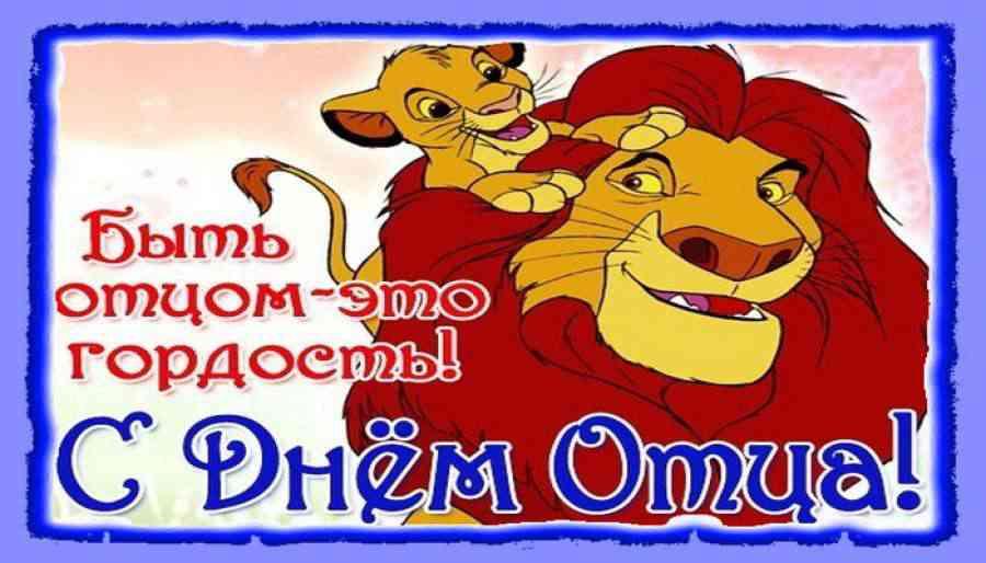 Для любимых, день отца в россии открытка