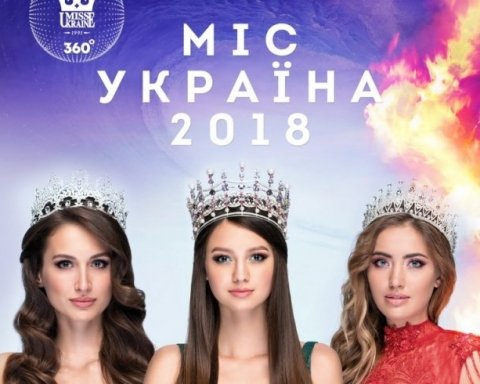 Мисс Украина-2018: фото красавиц, которые будут бороться за корону в финале