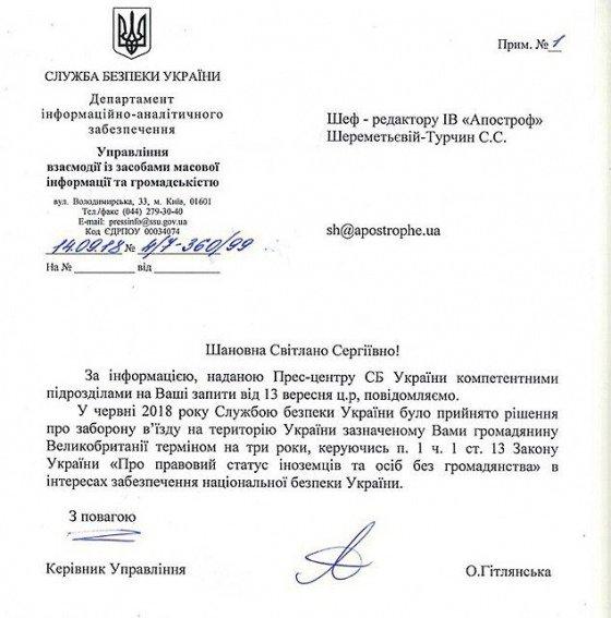 Украина объявила персоной нон грата британского пропагандиста и приятеля Путина