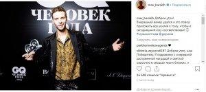 Український співак похвалився успіхом в Росії і показав фото