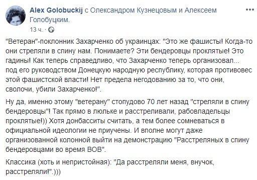 """""""Розстріляли в спину"""": мережу насмішило відео з прихильником мертвого Захарченка"""