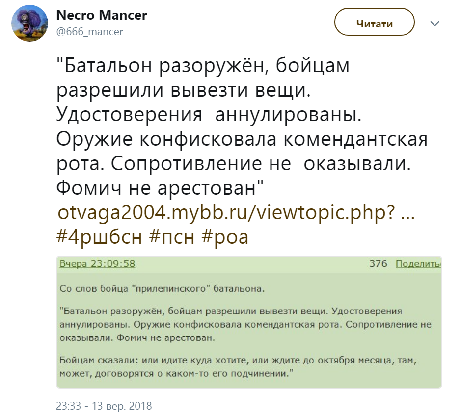 """""""Переворот"""" серед бойовиків """"ДНР"""": з'явилися нові подробиці"""