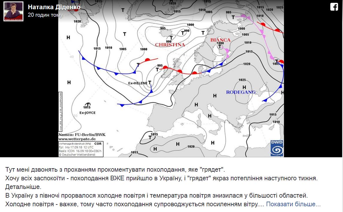Осенняя прохлада: какая погода ждет украинцев  17 сентября