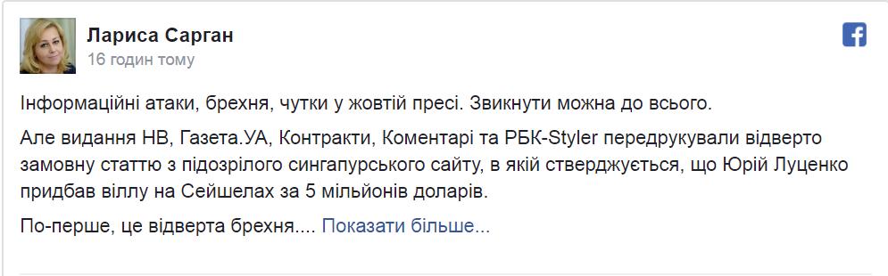 Луценко зібрався судитися з українськими ЗМІ: подробиці