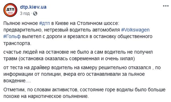 В Киеве водитель под кайфом протаранил остановку: свидетели поделились фото