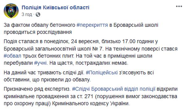 В школе на Киевщине произошел обвал во время уроков: опубликовано фото