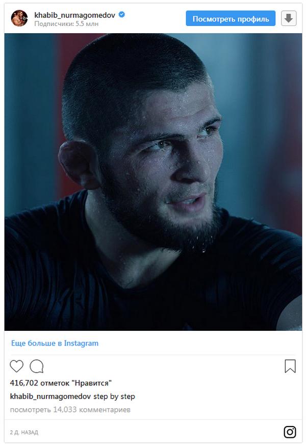 Макгрегор – Нурмагомедов: бійці UFC продовжують жорстко тролити один одного