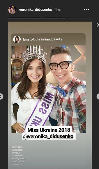 Обманула всех: Мисс Украина-2018 лишилась короны и титула