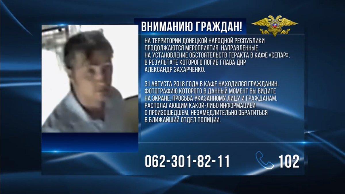 """Бойовики """"ДНР"""" показали фото """"вбивці"""" Захарченка"""