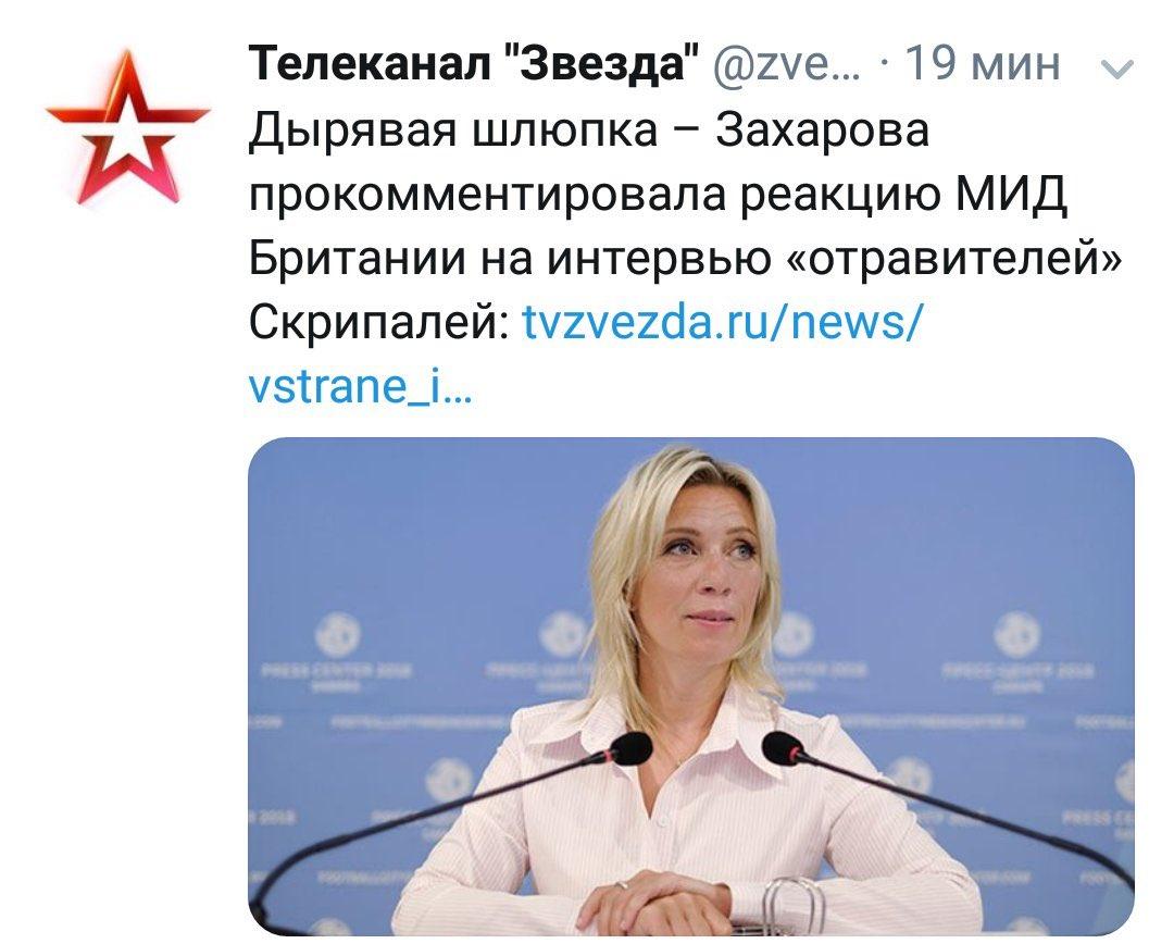 Російські пропагандисти ненароком образили Захарову: як її обізвали
