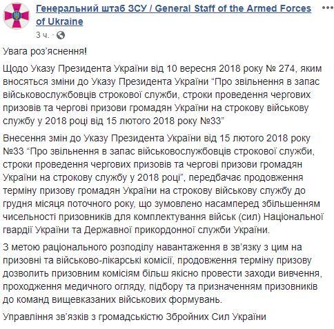Призыв-2018: почему Порошенко неожиданно продлил призыв
