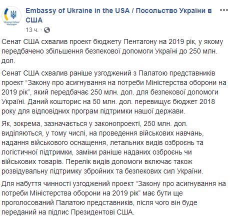 Тепер офіційно: Україна отримає від США сотні мільйонів на оборону