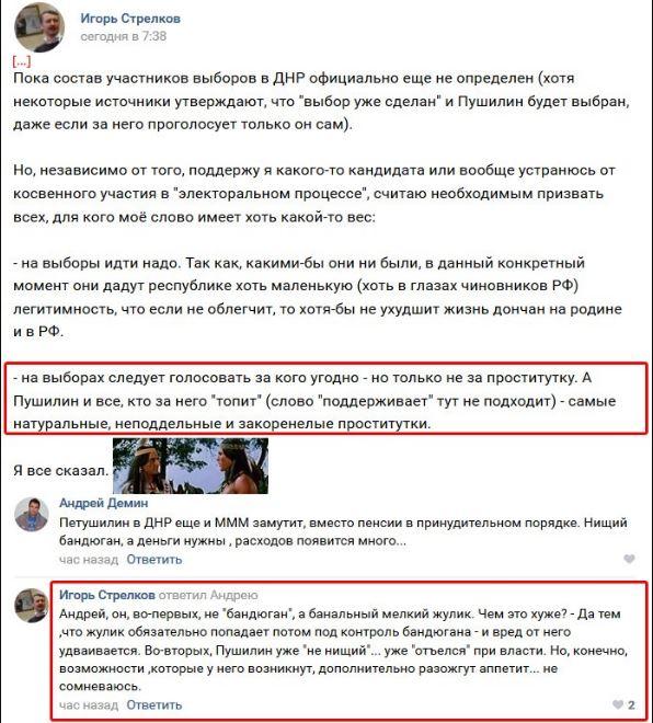 """Терорист Гіркін знайшов, чим образити ватажка """"ДНР"""""""