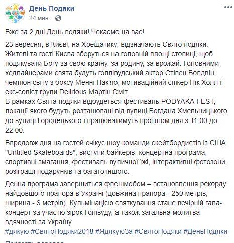 Центр Києва перекриють на три дні: стало відомо чому
