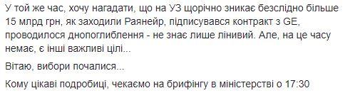 """НАБУ почало """"полювання"""" на Омеляна, міністру вручили підозру"""